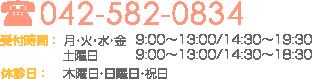 042-582-0834 受付時間:月・火・水・金 9:00~13:00/14:30~19:30 土曜日9:00~13:00/14:30~18:30 休診日:木曜日・日曜日・祝日
