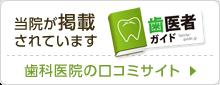 木村歯科医院の口コミ